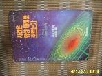 우리시대사 / 시간은 항상 미래로 흐르는가 / 스티븐 호킹 저. 과학세대 옮김 -92년.초판
