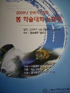 2009년 한국기상학회 봄 학술대회 논문집