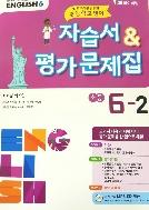 YBM와이비엠 초등학고 영어 6-2 자습서&평가문제집 최희경 2015개정
