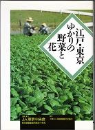 江戶東京ゆかりの野菜と花 (일문판, 1992 초판) 강호동경 연고의 야채와 꽃