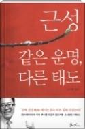 근성 - 인생 자체를 풍요한 성취감으로 채워나가는 길을 제시한 책 초판7쇄