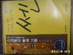 좋은책 신사고 / 신사고 SSEN 쎈 미적분과 통계 기본 / 홍범준. 김의석. 김형정 외 -아래참조