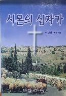 시몬의 십자가 - 이바울 목사의 설교집 5판 인쇄