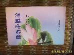 불교통신교육원 / 불교학개론 / 전용만 저 -97년.초판