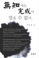 무지에는 완성이 있을 수 없다 - 참 부모님을 세상에 알리지 못해 본인이 죄인이라고 밝히는 김순희 선생의 사연을 담았다.(표지글) 초판 1쇄