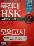 북경대 신HSK 실전 모의고사 2급 - 5세트 문제&해설집