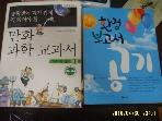 스콜라.. 해와나무 -2권/ ,,, 되기 전에 만화 과학 교과서 1 지구과학. 물리 / 어린이를 위한 환경 보고서 공기 -아래참조