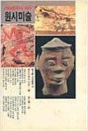 원시미술 (동문선 문예신서 24)