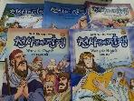 시조사)만화로 읽는 성경이야기 천사들의 전쟁
