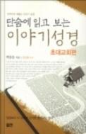 단숨에 읽고 보는 이야기성경 초대교회편 - 하루만에 꿰뚫는 이야기 성경 초판 1쇄