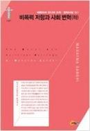 비폭력 저항과 사회 변혁 (하) (마하뜨마 간디의 도덕 정치사상 권3)