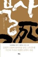 불사 2 - 不死 (국내소설)