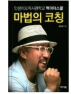 마법의 코칭 - 인생이모작사관학교 맥아더스쿨 초판1쇄