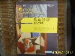 중국판 중국인민대학출판사 / 제12판 전략관리 개념 .../ Michael A. Hitt 외 -사진.꼭상세란참조