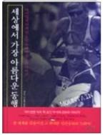 세상에서 가장 아름다운 동행 - 아들 딕 호잇과 아버지 릭 호잇의 감동적인 이야기를 담은 책 초판1쇄