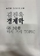 2020.05. 5급 김진욱 경제학 GS 3순환 미시 거시 TOPIC ##