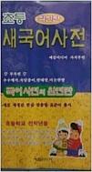 초등 새국어사전 (예림미디어) #