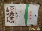 해냄출판사 / 청소년을 위한 철학에세이 / 강영계 지음 -88년.초판.설명란참조