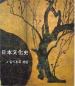 일본문화사 - 그 발자취와 특질 ( 한국어판 ) : 일본국 외무성