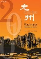 광주 100년, 서울나들이 (2010.11.17-12.12 광주시립민속박물관 전시도록)