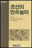 조선의 민속놀이 /(북한문화예술 1/초판/하단참조)