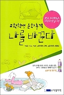 교환학생 문화충격 나를 바꾼다 - ISC KOREA 교환학생 일기방 1판1쇄