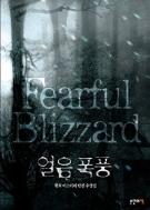 얼음 폭풍 - 황희 미스터리 단편 수상집