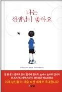 나는 선생님이 좋아요 -  한 햇병아리 선생이 진정한 교사로 성장해나가는 과정을 그린소설 (양장본) 초판2쇄