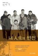 내 인생의 반전 - 박정일 자전적 전기 (에세이/ 상품설명참조/ 2)