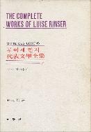 루이제 린저 대표문학전집 (전6권) 전원배, 광학사 : 1976년초판 / 색바램, 내용깨끗