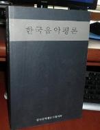 한국 음악 평론(비매품)