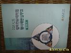 사법연수원 / 2020년도 법학전문대학원 형사재판실무 3 강의노트 -꼭상세란참조