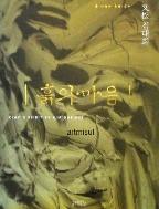 흙의 마음 우송又松 김대희 . 도자기