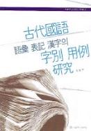 고대국어 어휘 표기 한자의 자별 용례 연구 ★★상품설명 참고★★