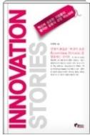 이노베이션 스토리 INNOVATION STORY - 최상의 고객 중심 정신으로 신화를 이룬 서비스 기업 초판2쇄