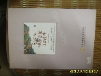 세계선무도협회 / 선무도 대금강문 20년사 2004년 10월 3일 -사진.꼭상세란참조