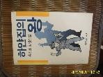 창작과비평사 / 하얀집의 왕 / 홍인표 소설 -89년.초판.설명란참조
