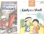 튼튼영어 I & I Reading Club - Orange Book, Level 2-3 : Lady in a Shell 및 Level 2-4 :  Wolfgang Amadeus Mozart  (ISBN : 9788976873781 & 9788976873798)