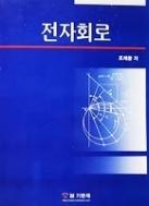 전자회로 (조제황 저)