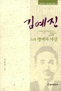 김예진 - 그의 생애와 사상 (종교/2)