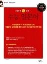 당고 수능 일본어 - 당당하게 고득점 삼형제 (외국어/큰책/상품설명참조/2)