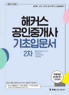 2021 해커스 공인중개사 기초입문서 2차 ★비매품★
