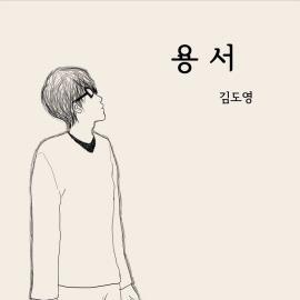 김도영 - 미니 1집 용서 [미개봉 새제품]