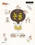 2021년형 고등학교 논술 교과서 (천재교육 박정하) (신286-5)