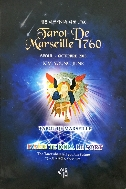 [타로카드 교재 서적] Tarot De Marseille 1760 / 김영준 지음 / 혜윰나무 / 2015년 10월 출간 신간