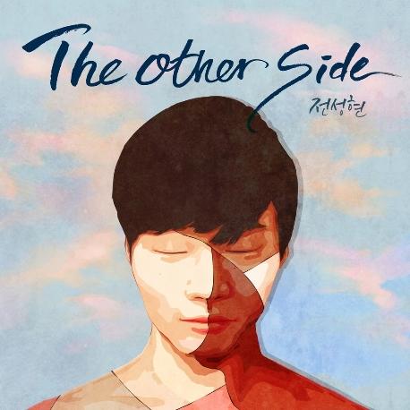 전성현 - The Other Side (홍보용 음반)
