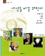 세상을 바꾼 과학자 2005년판 양장본