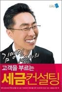김영민 세무사의 고객을 부르는 세금컨설팅 (경제/2)
