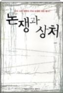 논쟁과 상처 - 문학평론가 권성우의 비평서 초판1쇄