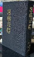 고궁인존 - 古宮印存 - 조선역대 임금,왕비,왕세손,중앙및지방관인..-서예,도장,전각관련-하드커버,두꺼운책- -초판-200부한정판-절판된 귀한책-아래사진참조-